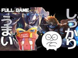 LOL – じゃすもよしもしっかり上手いゲーム – YouTube