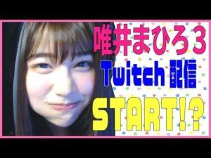 「唯井まひろ3 LoLに参戦!?」 Weekly Clip Part 245 – YouTube