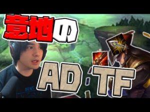【LOL】スタンミジャパン流『AD TF』が強い!?ダイヤモンドだったときの意地をお見せします – YouTube