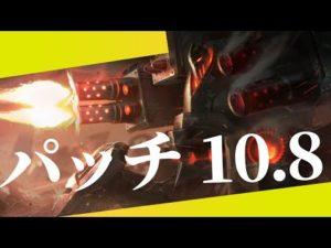 【10.8】パッチノートRundown【アフェナーフ】【JG調整】【カリスタナーフ】【デスの調整】 – YouTube
