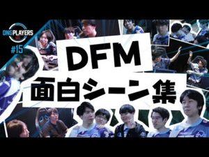 【公式】 迷場面ばかりのDFM面白シーン集【VC&実写あり】