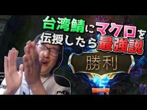 ミクロの台湾鯖にマクロを叩きこめば最強説