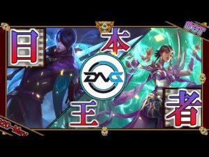 【日本王者:DUO】国内最強のBOT組「アフェリオス&カルマ」【世界のチャレ上位のソロQを徹底解説】