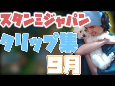 スタンミジャパン9月クリップ集